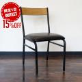 【アウトレット★限定1台】チェア ビメイクス BIMAKES KIRKWOOD CHAIR カークウッドチェア 椅子