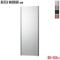 リフェクスミラー(REFEX MIRROR) 800×1500mm