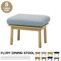 fluff dining stool  フラッフダイニングスツール シーヴ SIEVE