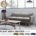 3人掛けソファ ハーフソファ [Aランク] half sofa 3seater SVE-SF007NV シーヴ SIEVE