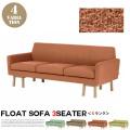 3人掛けソファ ハーフソファ [Sランク] half sofa 3seater SVE-SF007OBL シーヴ SIEVE