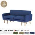 2人掛けソファ ハーフソファ [Aランク] half sofa 2seater SVE-SF006 シーヴ SIEVE