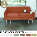 2人掛けソファ ハーフソファ [Sランク] half sofa 2seater SVE-SF006 シーヴ SIEVE
