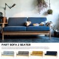 2人掛けソファ パート ソファ part sofa 2 seater SVE-SF009 シーヴ SIEVE