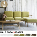 3人掛けソファ ハーフソファ half sofa 3seater SVE-SF014LBE シーヴ SIEVE