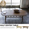 シーヴ SIEVE half center table ハーフ センターテーブル