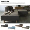 3人掛けソファ シフト ソファ shift sofa SVE-SF015LBK シーヴ SIEVE