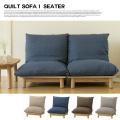 1人掛けソファ キルトソファ 1人掛け quilt sofa 1seater SVE-SF016SBE シーヴ SIEVE
