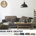 3人掛けソファ ベンドソファ bend sofa 3seater SVE-SF017LBE シーヴ SIEVE