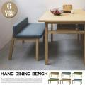 シーヴ SIEVE hang dining bench ハング ダイニングベンチ