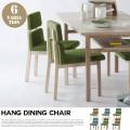 シーヴ SIEVE hang dining chair ハング ダイニングチェア