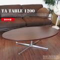 TA-Lテーブル1200 TA-L Table 1200 センターテーブル スイッチ SWITCH