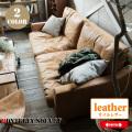 モントレーソファ 3P(Monterey Sofa 3P) オイルレザー スイッチ(SWITCH)