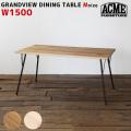 テーブル グランドビュー ダイニングテーブル 幅150cm 食卓テーブル デスク