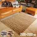 ラグ ミッドウィルシェアラグ 2500×2000 絨毯 じゅうたん カーペット