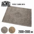 ラグ ヴァインヤード ラグ 2000×2000 絨毯 じゅうたん カーペット