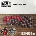 ラグ オーバーショット ラグ 1600×1200 絨毯 じゅうたん カーペット