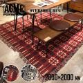 ラグ オーバーショット ラグ 2000×2000 絨毯 じゅうたん カーペット