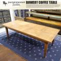 バワリー コーヒーテーブル BOWERY COFFEE TABLE センターテーブル ジャーナルスタンダードファニチャー journal standard Furniture