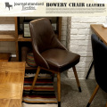 バワリーチェア レザー BOWERY CHAIR LEATHER  チェア ジャーナルスタンダードファニチャー journal standard Furniture
