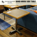BOND WORK SIDE TABLE journal standard(ジャーナルスタンダード)