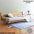 ソファベッド ハビタ ソファ ベッド シングルサイズ 簡易ベット