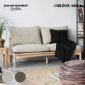 jurnal standard Furniture ソファ コルトンソファ 2人掛け 2Pソファ