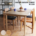 jurnal standard Furniture テーブル コルトンダイニングテーブル1350