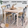 jurnal standard Furniture テーブル コルトンダイニングテーブル1550