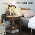 サイドテーブル アルべスタサイドテーブル テーブル