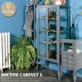 Doctor cabinet L 100-158 キャビネット ダルトン 全6色 送料無料