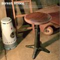ボノックススツール BONOX stool 2045 カウンターチェア ダルトン DULTON'S