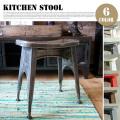 Kitchen stool (キッチンスツール)112-281 DULTON 全6色 送料無料