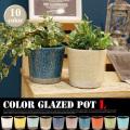 カラーグレーズドポット Lサイズ 植木鉢 DULTON 全10色