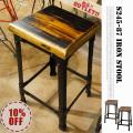 Iron stool(アイアンスツール) S245-87 新品アウトレット商品10%OFF