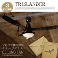 トライスランダー L-0030 ハモサ シーリングファン・天井照明 全3色 送料無料
