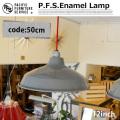 LAMP SHADE 12 GRAY(ランプシェード12グレー) コード50cm
