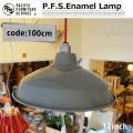 LAMP SHADE 12 GRAY(ランプシェード12グレー) コード100cm