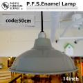 LAMP SHADE 14 GRAY(ランプシェード14グレー) コード50cm