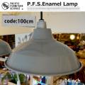 LAMP SHADE 14 GRAY(ランプシェード14グレー) コード100cm