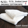 OrganicCottonTowel WashTowel PACIFICFURNITURE