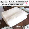 Organic Cotton Towel Bath Towel PACIFIC FURNITURE