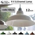 LAMP SHADE 12 SOCKETCORD コード100cm PACIFIC