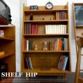 シェルフ-HIP 送料無料