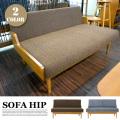 2人掛けソファ ソファヒップ sofa HIP 2P