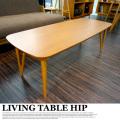 リビングテーブルHIP LIVING TABLE HIP センターテーブル