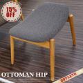 1人掛けソファ オットマン ottman HIP 特別価格15%OFF  光製作所