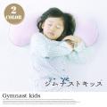 ジムナストキッズ(gymnast kids) 枕(まくら)・ピロー キタムラジャパン