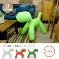 PUPPY L(パピー) MAGIS 正規品取扱店 EERO AARNIO 全3色 送料無料