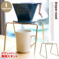 FORM×amabro・DRIPPER STAND コーヒーメーカー